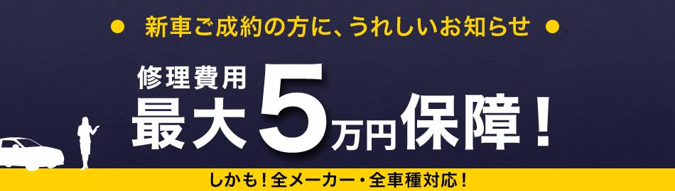 新車ご成約の方に、うれしいお知らせ!修理費用最大5万円保障!